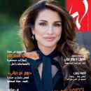 Queen Rania - 454 x 568