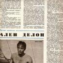 Alain Delon - Sovetskii Ekran Magazine Pictorial [Soviet Union] (April 1967) - 454 x 624