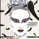 Natalie Portman, Black Swan - Lifo Magazine Cover [Greece] (13 January 2012)