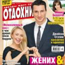 Hayden Panettiere and Wladimir Klitschko - 454 x 577