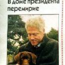 Bill Clinton - Otdohni Magazine Pictorial [Russia] (1 April 1998) - 214 x 631