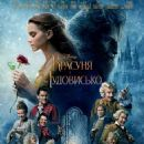 Beauty and the Beast (2017) - 454 x 656
