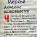 Michèle Mercier - Otdohni Magazine Pictorial [Russia] (26 August 1998) - 197 x 527