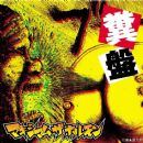 Maximum The Hormone - 糞盤
