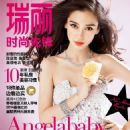 Angelababy for Rayli magazine china - 454 x 605
