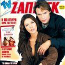 Stratos Tzortzoglou, Vanna Barba, To simadi tou erota - TV Zaninik Magazine Cover [Greece] (20 November 1998)