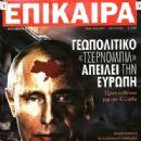 Vladimir Putin - 316 x 431