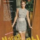 Emma Watson - Oops! Magazine Pictorial [Russia] (July 2011)