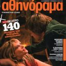 Mathieu Amalric, Emmanuelle Seigner, Venus in Fur - Athinorama Magazine Cover [Greece] (14 November 2013)