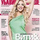 Marjana Stanojkovska  -  Magazine Cover