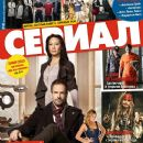 Jonny Lee Miller, Lucy Liu - Serial Magazine Cover [Ukraine] (25 September 2013)