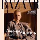 Harper's Bazaar Russia January 2019 - 454 x 568