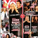 Eleni Menegaki and Mateo Pantzopoulos - You Magazine Cover [Greece] (12 February 2020)