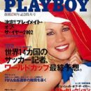 Dalene Kurtis - Playboy Magazine Cover [Japan] (July 2002)