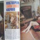 Sylva Koscina - Ilustrovana Politika Magazine Pictorial [Yugoslavia (Serbia and Montenegro)] (9 March 1971) - 454 x 286