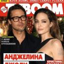 Angelina Jolie, Brad Pitt - TV Boom Magazine Cover [Ukraine] (18 December 2015)