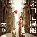 Ai Otsuka - ネコに風船