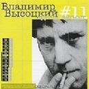 Vladimir Vysotskiy - кругом пятьсот #11