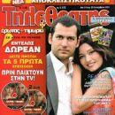 Murat Yildirim, Nurgül Yesilçay - Tiletheatis Magazine Cover [Greece] (24 September 2011)