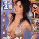 Bernice Liu - 454 x 579