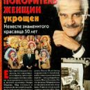Omar Sharif - Otdohni Magazine Pictorial [Russia] (5 February 1998) - 454 x 1013