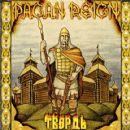 Pagan Reign Album - Твердь