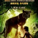 The Jungle Book - 454 x 641