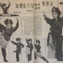 Fung Po Po - The Milky Way Pictorial Magazine Pictorial [Hong Kong] (May 1964) - 454 x 381