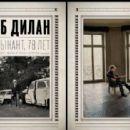 Bob Dylan Esquire Magazine February 2010 Pictorial Photo - Russia - 454 x 313