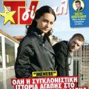 Kivanç Tatlitug and Sedef Avci