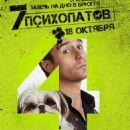 Seven Psychopaths (2012) | Russian poster - 454 x 733