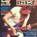 Jimmy Page - Rockin' F Magazine Cover [Japan] (February 1985)