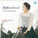 Saori Yuki - 454 x 452