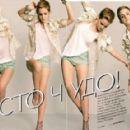 Emma Watson - Marie Claire Magazine Pictorial [Russia] (April 2011)