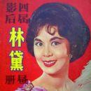 Li Hua Li - 433 x 591