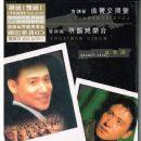 Jacky Cheung - 愛與交響曲