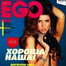 Hot Babes Alena Kononenko Ego Ukraine June 2011 - 454 x 618