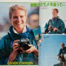 Candice Bergen - Screen Magazine Pictorial [Japan] (January 1981) - 454 x 400