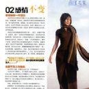 Zhao Wei You Magazine Pictorial 14 November 2003