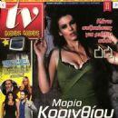 Maria Korinthiou - 454 x 606