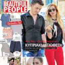Michalis Hatzigiannis, Anna Vissi - beautiful People Magazine Cover [Cyprus] (6 September 2015)
