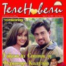 Fernando Colunga, Gabriela Spanic - Telenovelas Magazine Cover [Bulgaria] (July 2003)