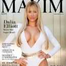 Dalia Elliott - Maxim Magazine Cover [Egypt] (November 2016)