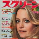 Farrah Fawcett - Screen Magazine Cover [Japan] (December 1981)