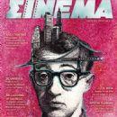 Woody Allen - 454 x 613
