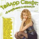 Taylor Swift Oops! Magazine Pictorial March 2010