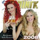 Angeliki Lambri, Lina Sakka, Gorgones - TV Zaninik Magazine Cover [Greece] (28 December 2008)