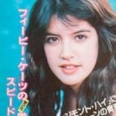 Phoebe Cates - Screen Magazine Pictorial [Japan] (November 1982) - 454 x 676