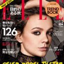 Carey Mulligan - Elle Magazine Cover [Japan] (March 2016)