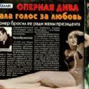 Maria Callas - Otdohni Magazine Pictorial [Russia] (5 February 1998) - 454 x 300